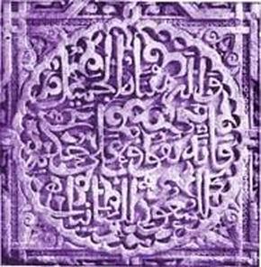 2- Alhambra. Poema de Ibn Zamrak en estuco de yesería
